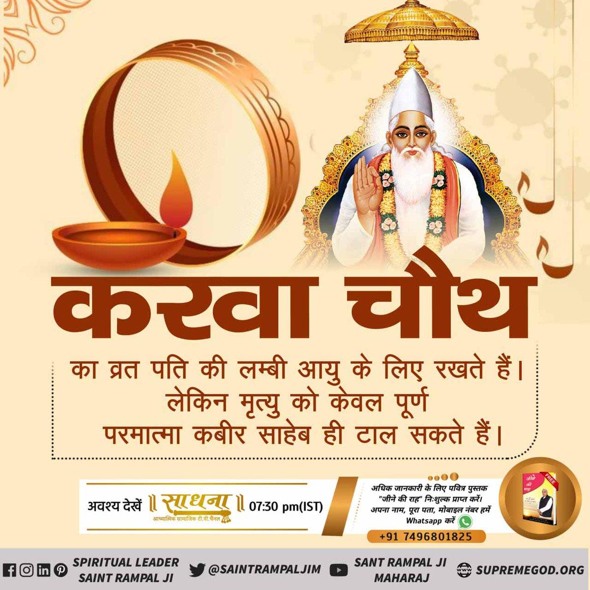 #FactsAbout_KarwaChauth राम नाम को छाड़ि कर, राखै करवा चौथ।  सो तो होगी सूकरी, तिन्हें राम सो कोथ।।  राम नाम को छाड़ि कर, करे आन की आश।  कहै कबीर ता दास का, होवे नरक में वास।।