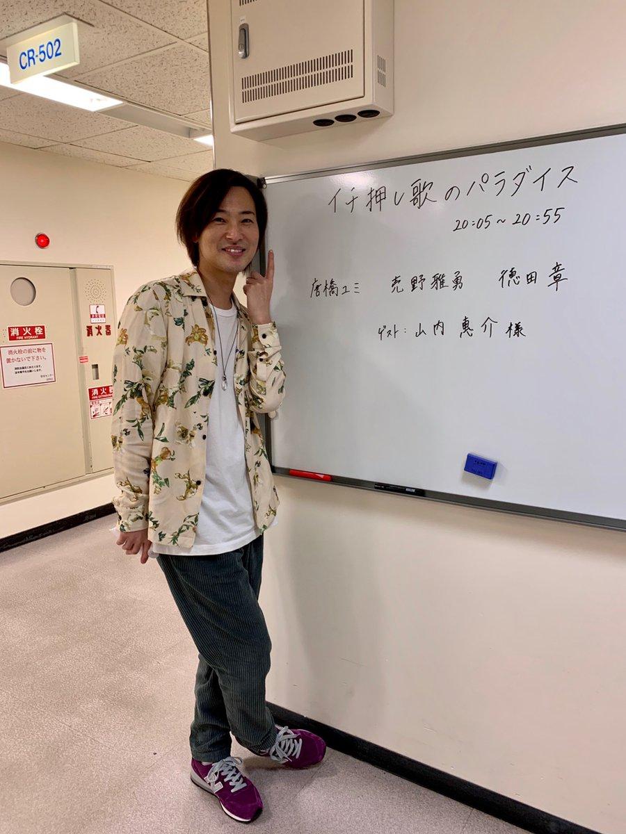 介 山内 スケジュール ブログ 惠