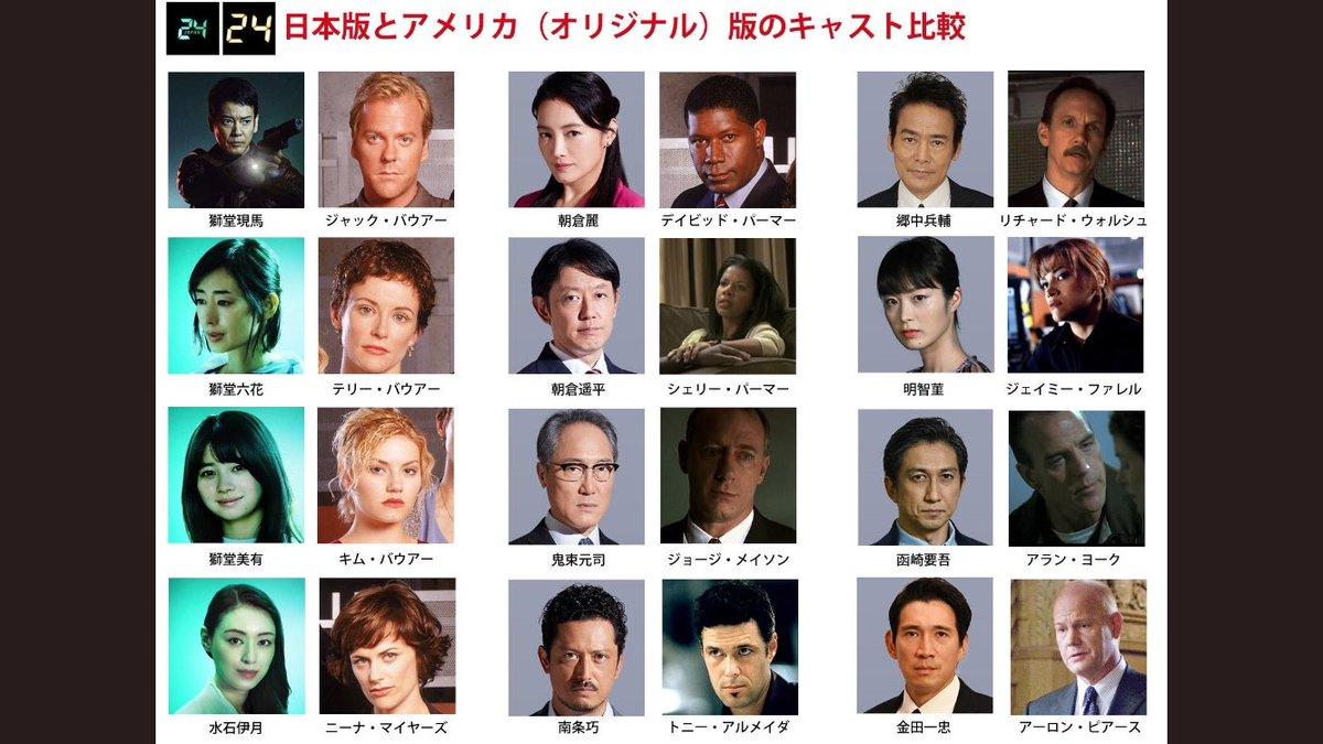 ジャパン 24