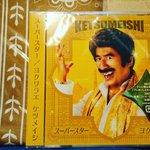 Image for the Tweet beginning: ゲット😃💕 幸せ~✨ 兄貴達!!最高だよなぁ😃💕 もちろんDVD付きのを購入🤣 早速、歌えるように練習しなきゃ✨ #ケツメイシ #新曲シングル #DVD付き #スーパースター #ヨクワラエ #最高