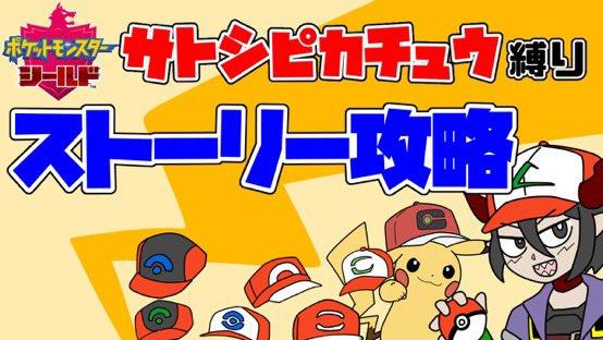 【そばがライブ】ピカチュウ軍団でストーリー攻略!!【ポケモン剣盾】  始まったぜ!!