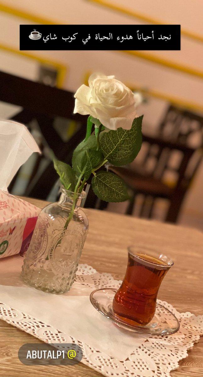 شاي Tea1 Twitter