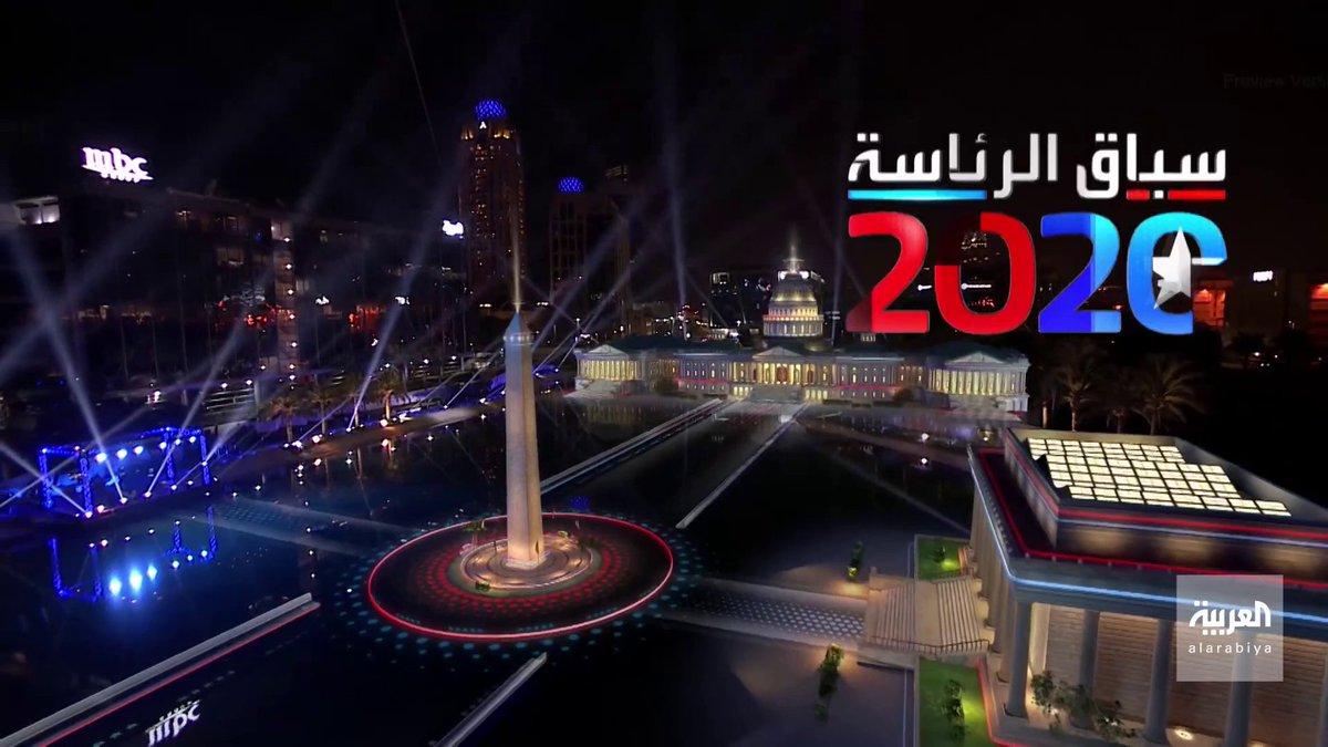 شاهد تحضيرات #العربية لتغطية #الانتخابات_الأميركية 2020 #السباق_الرئاسي