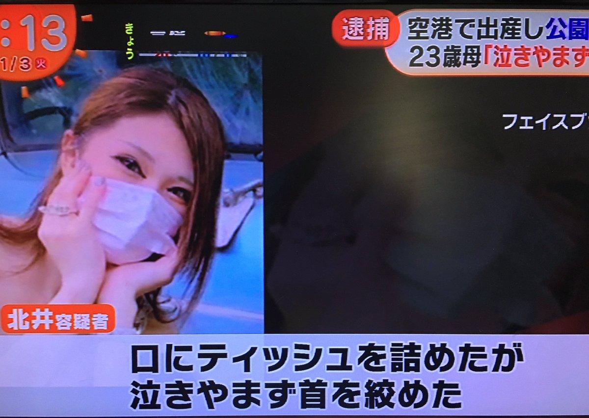 者 容疑 北井 小由里 北井小由里の顔画像!出産直後に赤ちゃん殺害しイタリア公園に遺棄!神戸市から上京し羽田空港のトイレで、、動機は何?