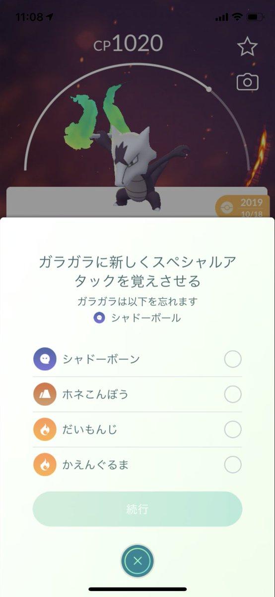 技 ポケモン go レガシー