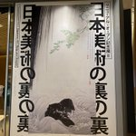 サントリー美術館「日本美術の裏の裏」展示の見せ方がおしゃれです。