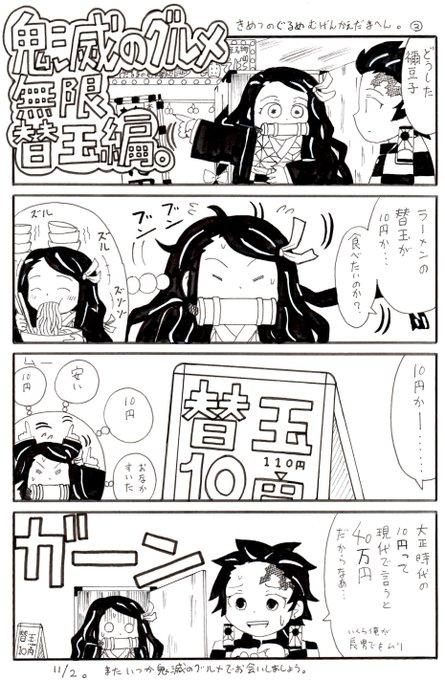 漫画 無限 列車