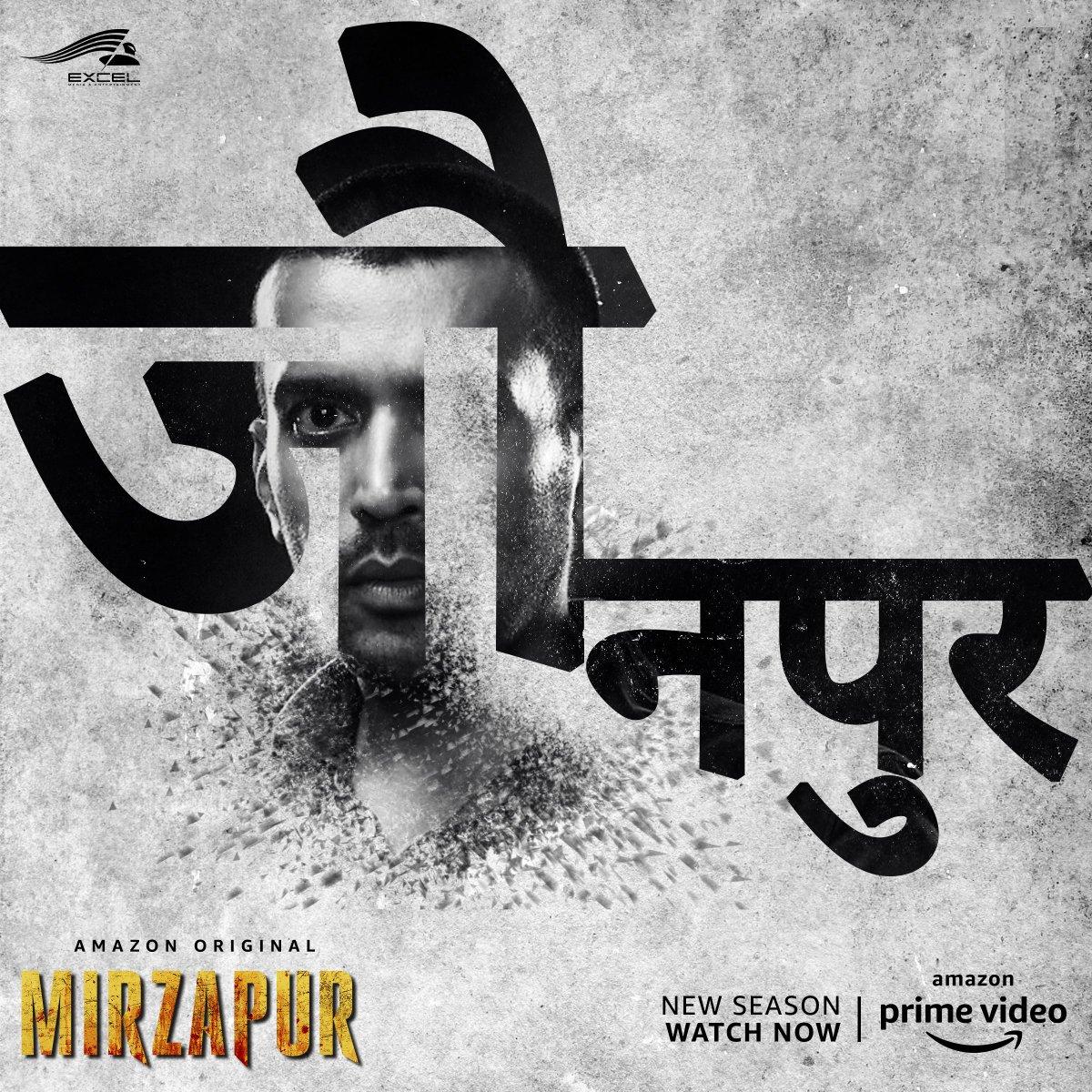 Jaunpur ka nahi, Mirzapur ka control chahiye. @an_3jum