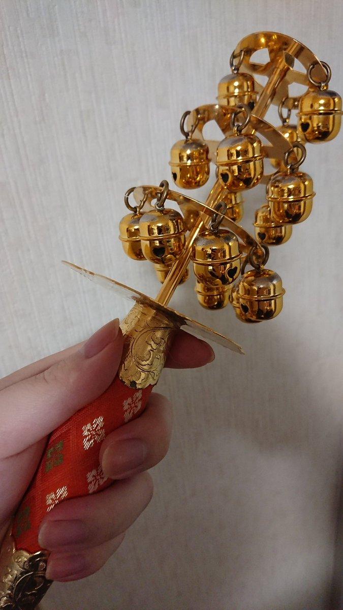 うちの鈴は東形の357鈴で巫女舞に使われるのは持ち手が朱塗りのものが多いのですが、楽器としては全く同じもので能で使われる三番叟鈴というものです。多分ガチで能やってた人の遺品整理の掘り出し物なんじゃないかなぁ…… めちゃくちゃ音がいいんです。一回折れたけど自分で直しました。