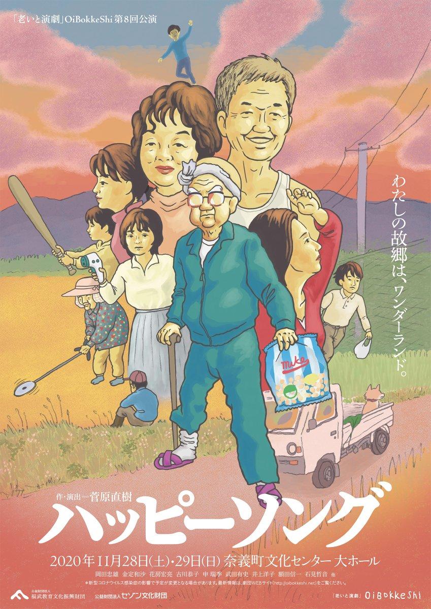 11月に岡山県奈義町にて新作公演『ハッピーソング』を上演します! チケット発売は10月28日(水)10時から。みなさん、ぜひお越しください!◎公演情報はこちら