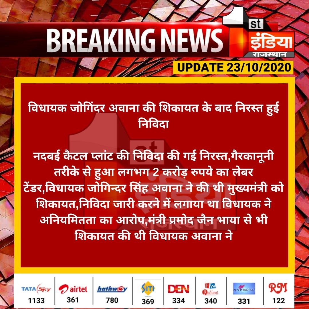 #Bharatpur: विधायक जोगिंदर अवाना की शिकायत के बाद निरस्त हुई निविदा  नदबई कैटल प्लांट की निविदा की गई निरस्त,गैरकानूनी तरीके से हुआ लगभग 2 करोड़ रुपये का लेबर टेंडर,विधायक जोगिन्दर सिंह अवाना ने की थी मुख्यमंत्री को शिकायत... @joginderawana https://t.co/lSbCVDI9xR