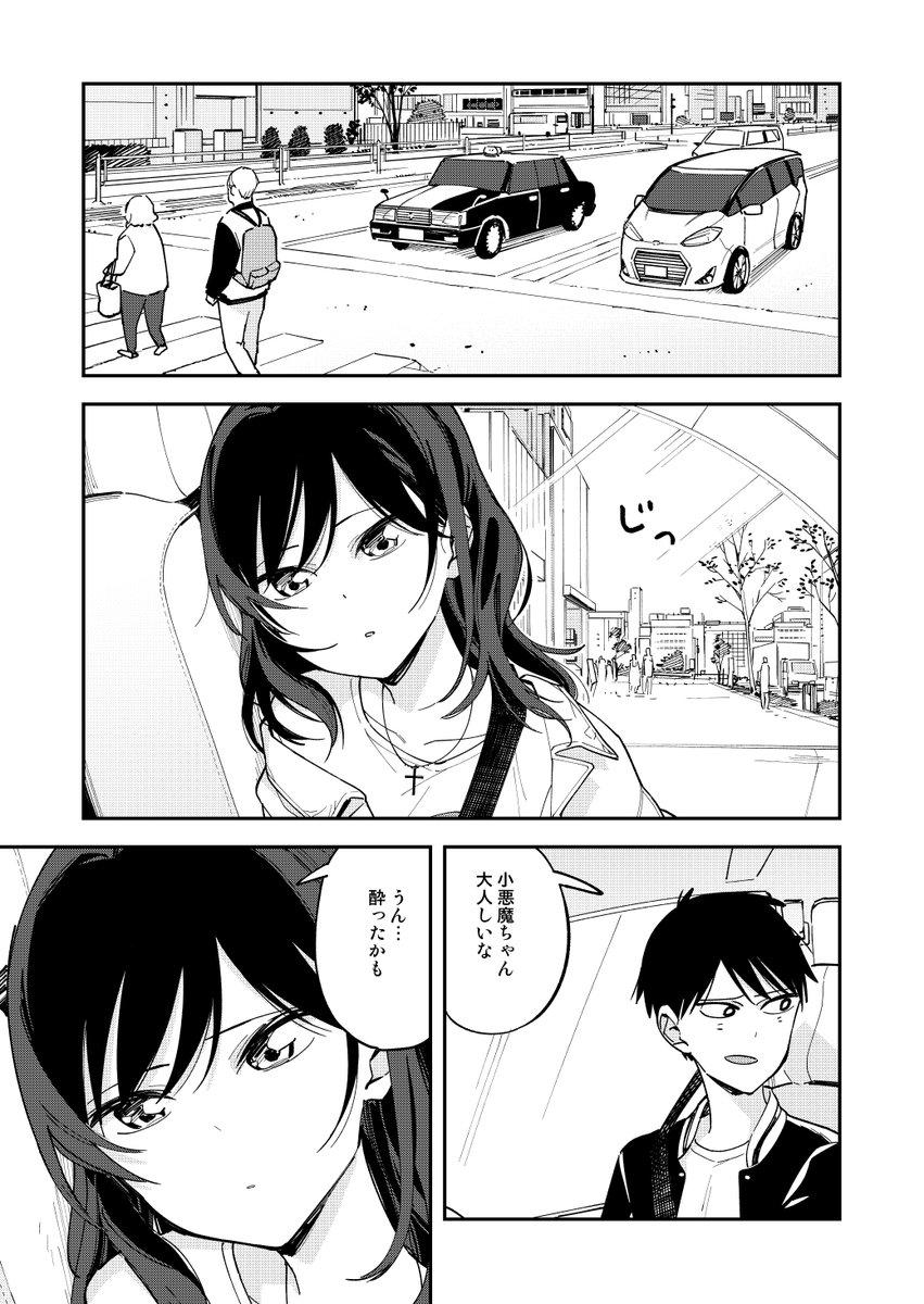疑似ハーレム113:車酔い