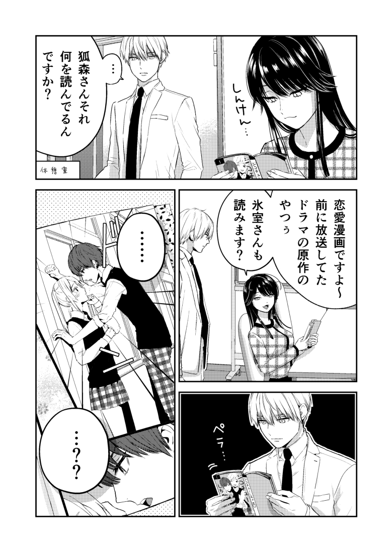【創作漫画】氷属性男子とクールな同僚女子 32