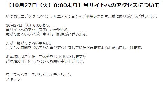 エディション ワニ ブックス スペシャル