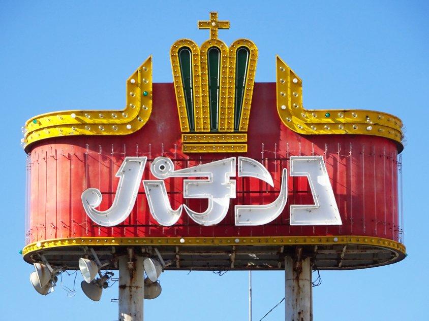 岡山県備前市 パチンコ クラウン  #昭和スポット巡り