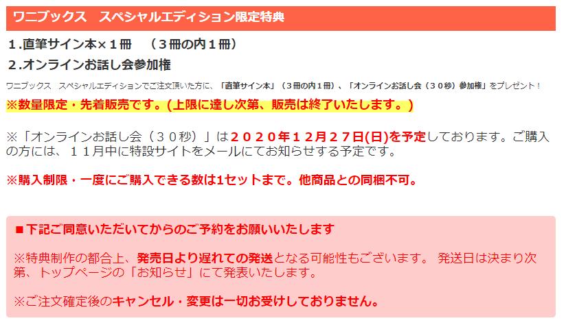 ブックス エディション ワニ スペシャル