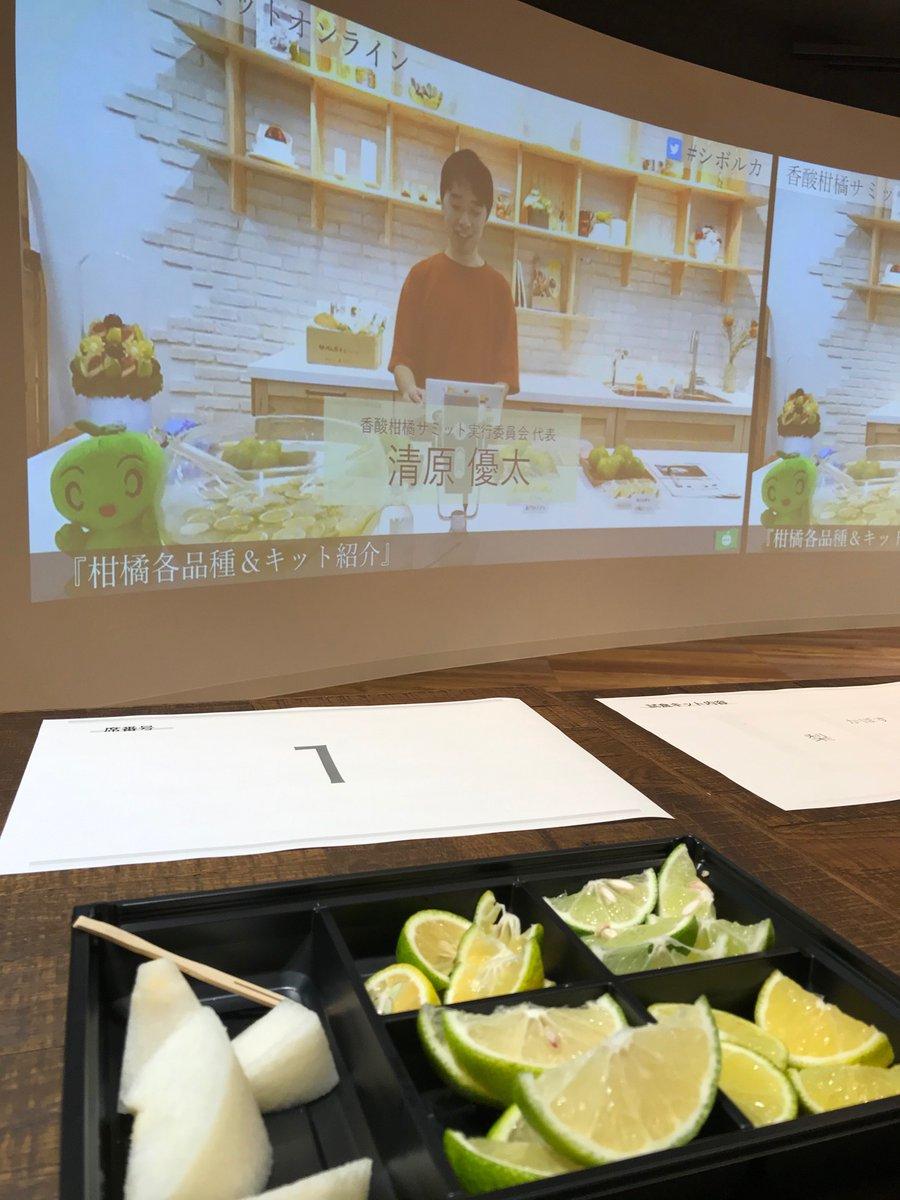 香酸柑橘サミット始まりました〜🍊オフライン会場では、これから4種類の香酸柑橘の食べ比べが始まります☺️いろいろな食材と合わせて、意外な食べ方が見つかりそう...!