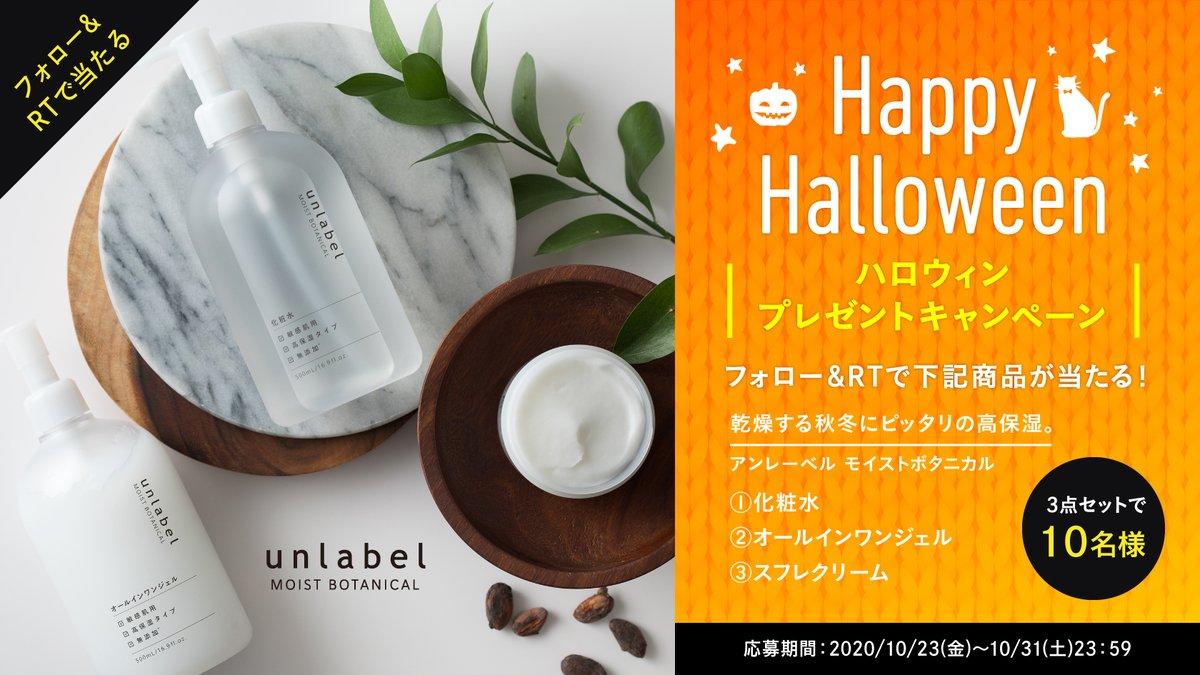 @JpsLabo's photo on Happy Halloween