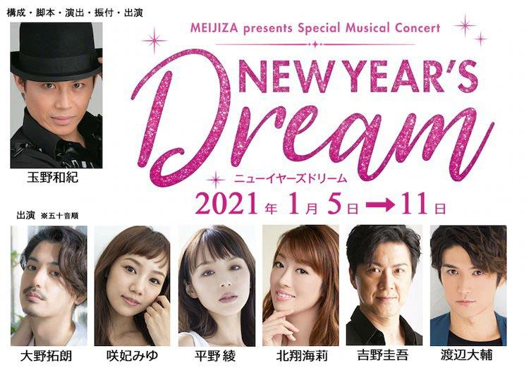 アメブロを投稿しました。明治座《NEW YEAR'S Dream》チケット先行申込#平野綾#明治座