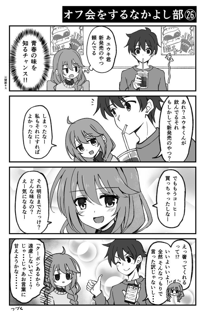 間接キスを狙う由仁ちゃんのなかよし部オフ会【プリコネ漫画】