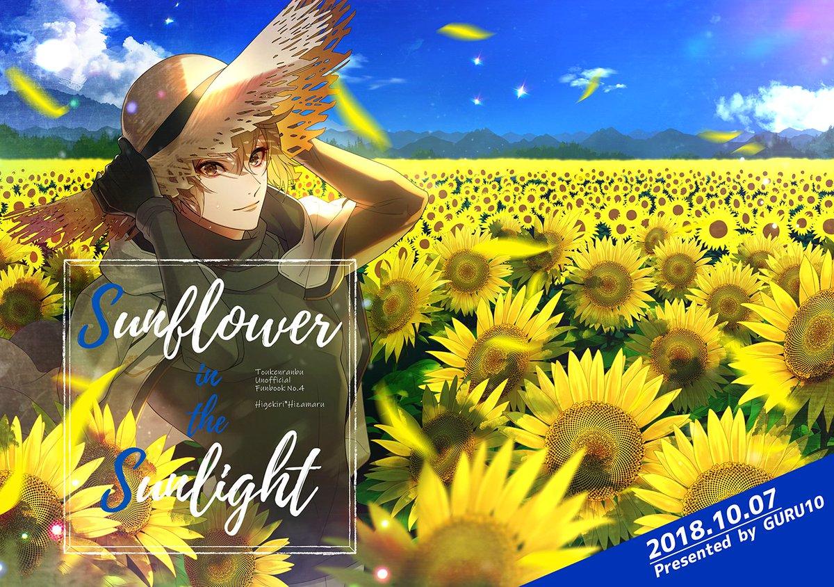 【腐※web再録】Sunflower in the~【髭膝】 | あづま西@9月のお仕事募集中 #pixiv 数ヶ月前に完売、2018年発行の本をweb再録しました~!もし宜しければご覧下さい^^(1/6)
