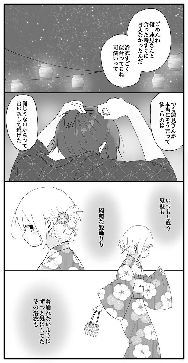 ほむら先生と花火大会 7