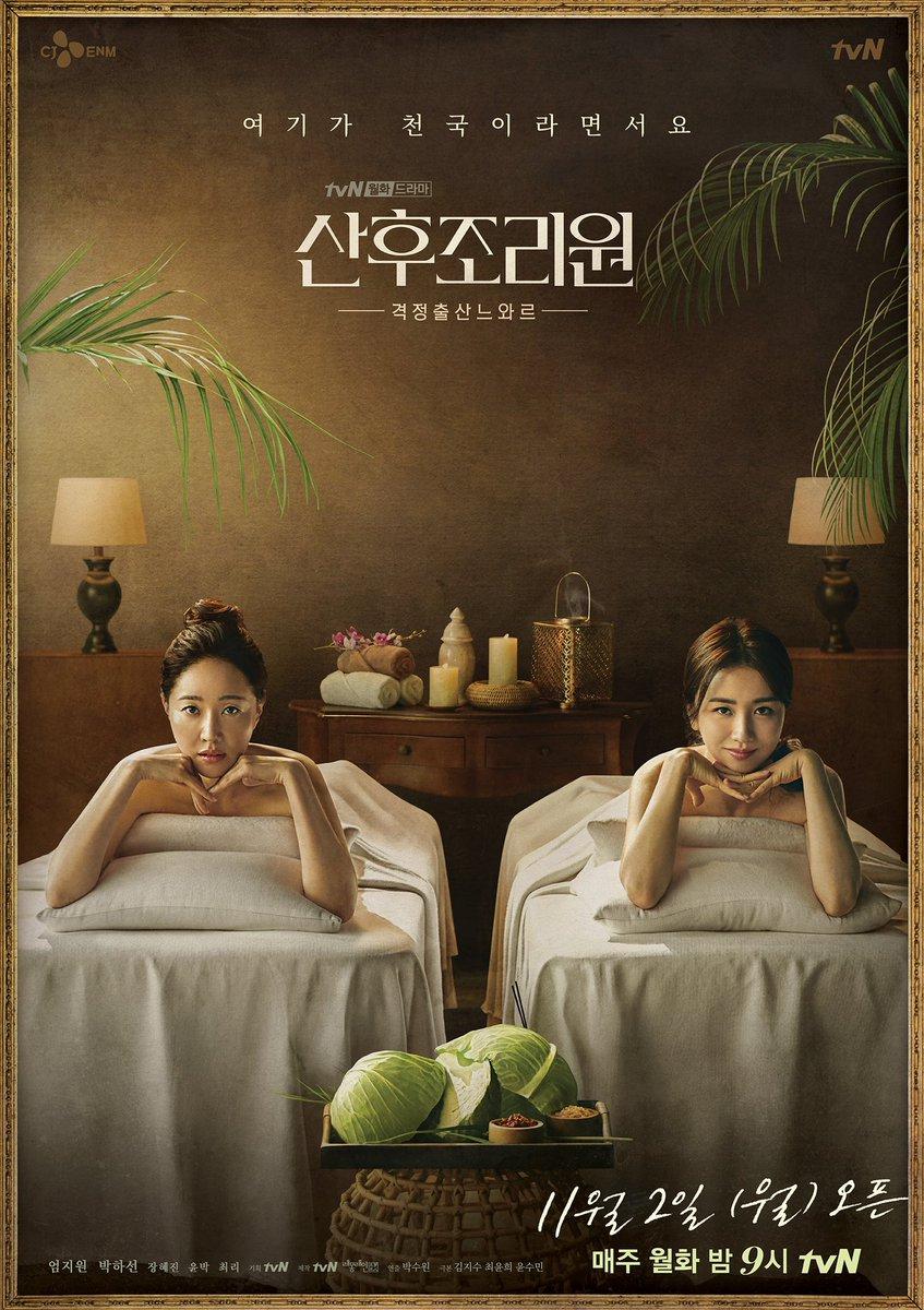 News: Park Ha Sun and Uhm Ji Won's BIRTHCARE CENTER airs on November 2 https://t.co/AhDj8UhUE8  #BirthcareCenter #산후조리원 #ParkHaSun #UhmJiWon #JangHyeJin #YoonPark #ChoiRi #tvN #KoreanDrama #KDrama https://t.co/fymvR8ImZB
