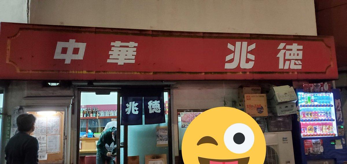 大陸 中華 情熱 町