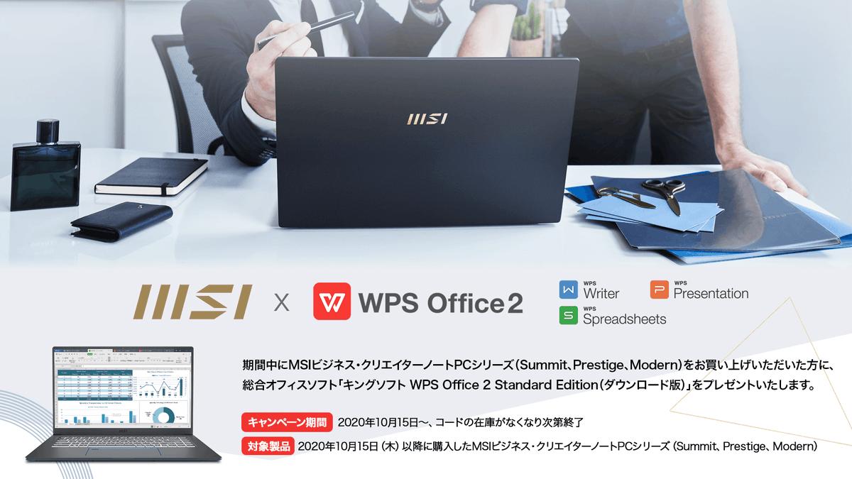 【キャンペーン情報 WPS Office 2】 2020/10/15日以降にビジネス・クリエイターノートPCを購入された方に「WPS Office 2 Standard Edition(ダウンロード版)」をプレゼントするキャンペーン開催中です🎁  仕事に学業にすぐに使えます✨  詳しくはこちら👇 https://t.co/bXowSBSd23 https://t.co/MrkBKfTTx5