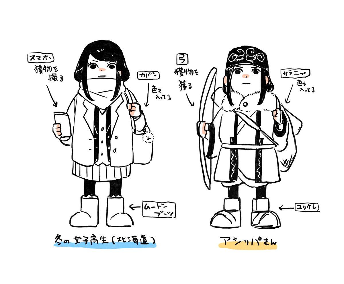 冬の北海道女子高生とアシリパさん似てる気がしてきた