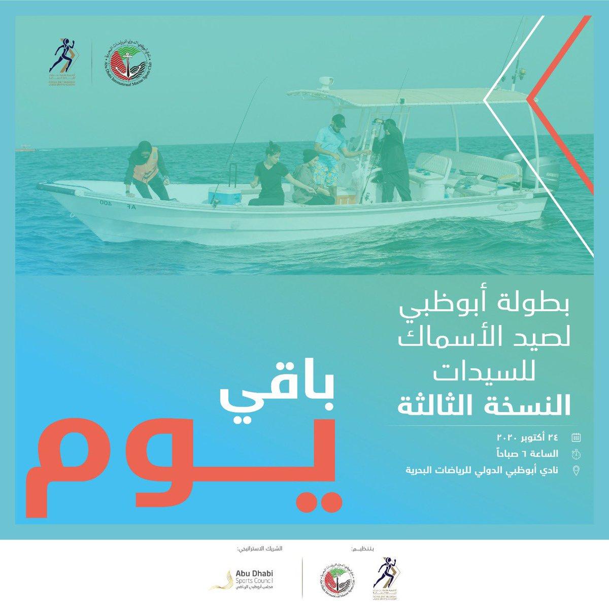 غداً انطلاق بطولة أبوظبي لصيد الأسماك للسيدات – النسخة الثالثة. نراكم في البحر  Tomorrow is the kick off of our 3rd Abu Dhabi Ladies #Fishing Championship. See you in the sea  #MovingForward #UAESports #FBMA #AbuDhabi #InAbuDhabi #ADFBMA  #نمضي_قدماً #صيد #سمك #رياضة #أبوظبي https://t.co/YvlCqqykE1