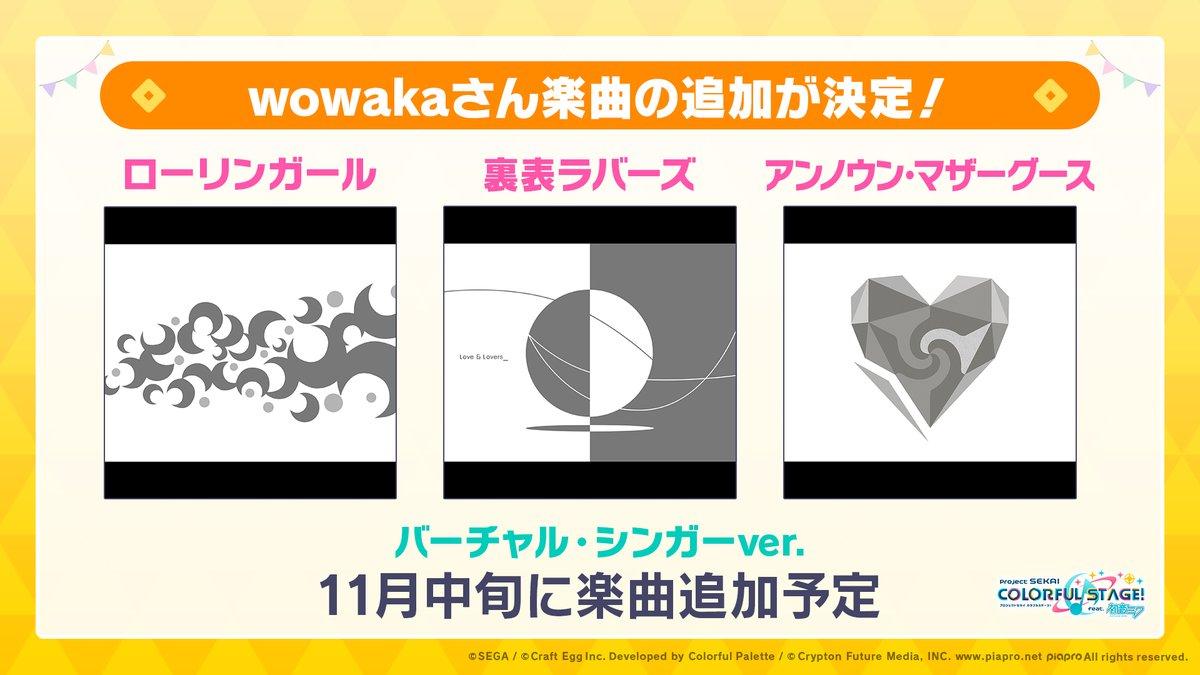 wowakaさん楽曲の追加が決定‼️『ローリンガール』『裏表ラバーズ』『アンノウン・マザーグース』の3曲を11月中旬より追加予定です✨📺番組生配信中:#初音ミク #プロセカ生放送