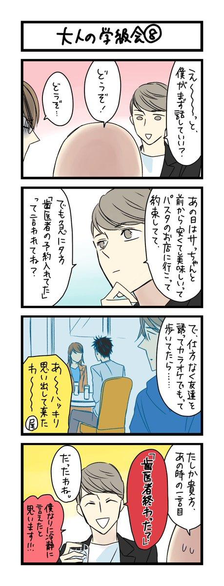 【夜の4コマ部屋】大人の学級会 8 / サチコと神ねこ様 第1413回 / wako先生 – Pouch[ポーチ]