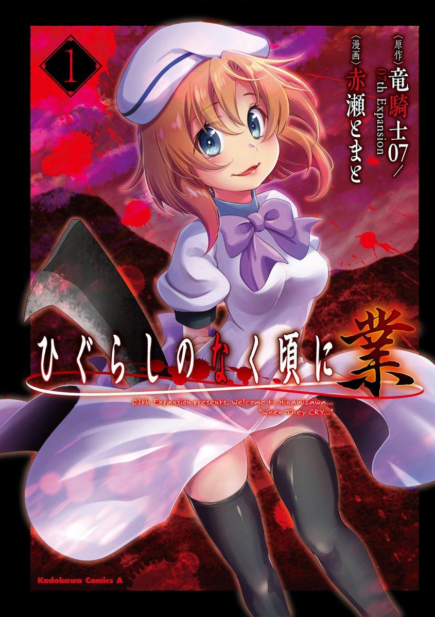 animes de terror top 10 ;Higurashi no Naku Koro ni Gou