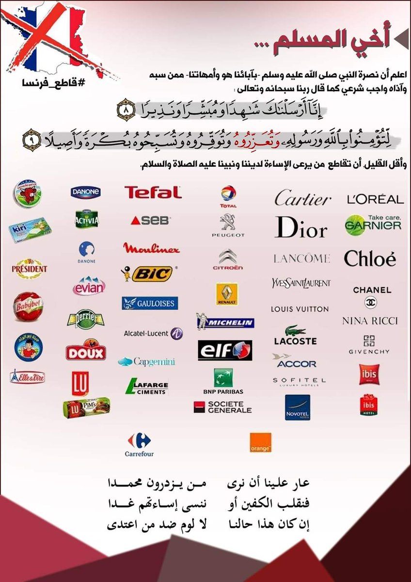 "TAA on Twitter: ""#Boycott #French products until they stop their bigotry on Muslims, their organizations and Islam as a whole.… """