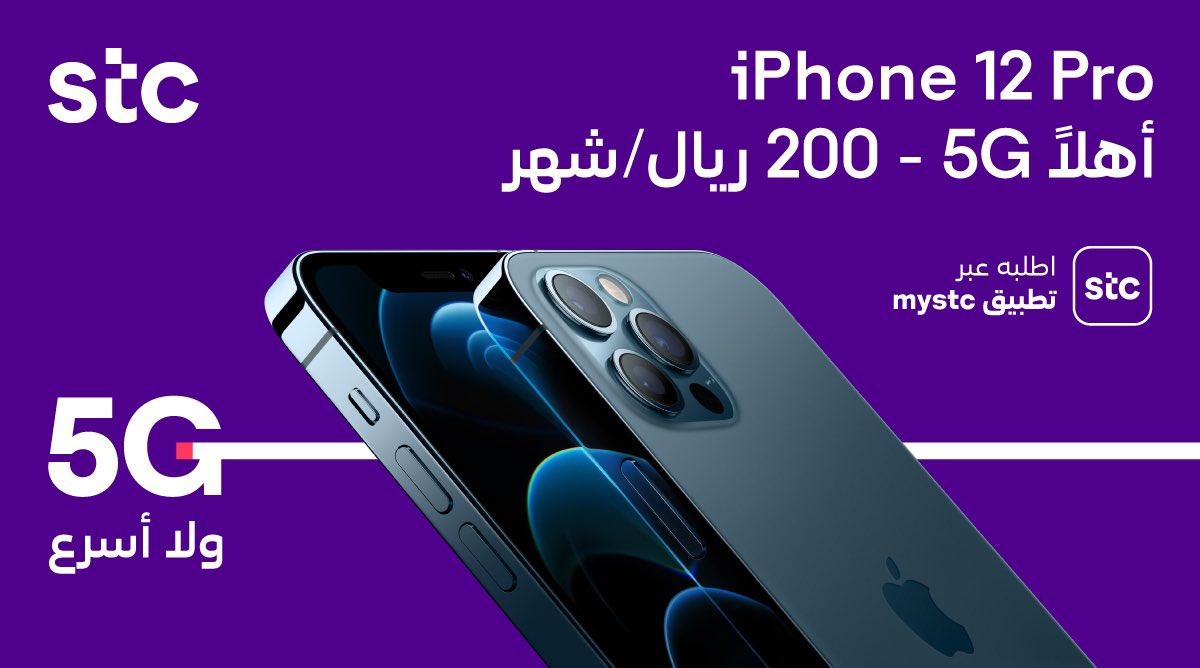 Stc السعودية Ar Twitter Iphone 12 اطلبه الآن بالتقسيط مع باقات مفوتر عبر تطبيق Mystc Https T Co Hxkzhpqw3v فعل مفتاح 5g مجان ا على باقتك واستمتع بـ Stc5g ولا أسرع Https T Co 0gmab2bdmt