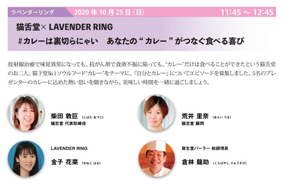 明日24日から開催されるジャパンキャンサーフォーラム、25日のイベントに登壇します。参加無料で視聴できます。詳しくはこちらへ→#ラベンダーリング #資生堂 #カレーは裏切らにゃい