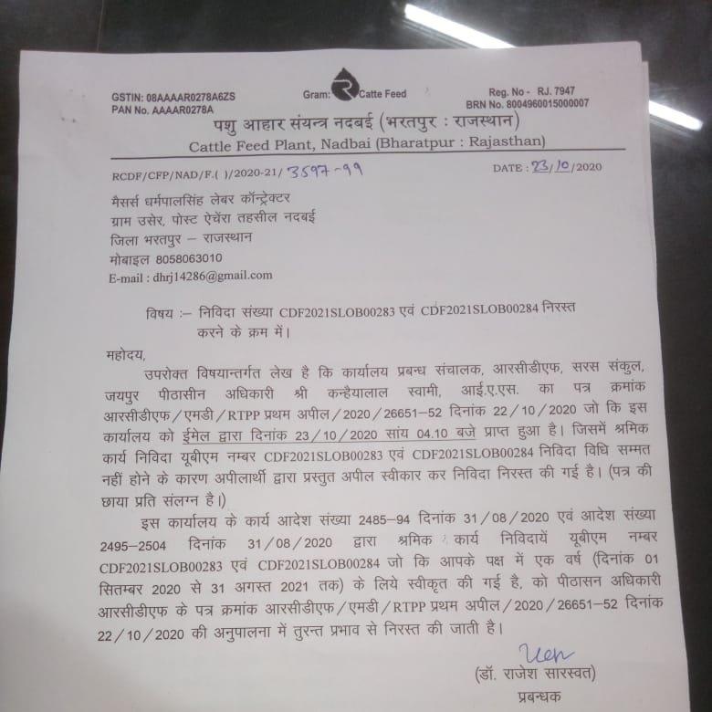 #Bharatpur। नदबई कैटल फील्ड का पशु आहार और लेबर का 2 करोड़ रुपये का टेंडर निरस्त  मुख्यमंत्री @ashokgehlot51 के हस्तक्षेप के बाद टेंडर निरस्त विधायक @joginderawana ने की थी सीएम अशोक गहलोत से शिकायत, टेंडर में अनियमितता की शिकायत की थी,एक ही फर्म को 10 साल से टेंडर देने की शिकायत https://t.co/2bdpIqOhPZ