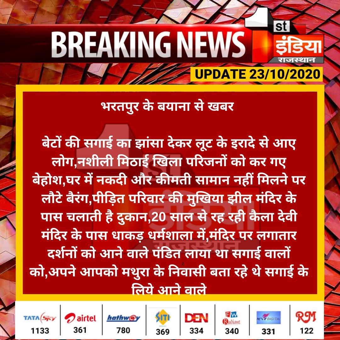 #Bharatpur के #बयाना से खबर   बेटों की सगाई का झांसा देकर लूट के इरादे से आए लोग,नशीली मिठाई खिला परिजनों को कर गए बेहोश,घर में नकदी और कीमती सामान नहीं मिलने पर लौटे बैरंग... #RajasthanWithFirstIndia https://t.co/5dmJIVqe4m