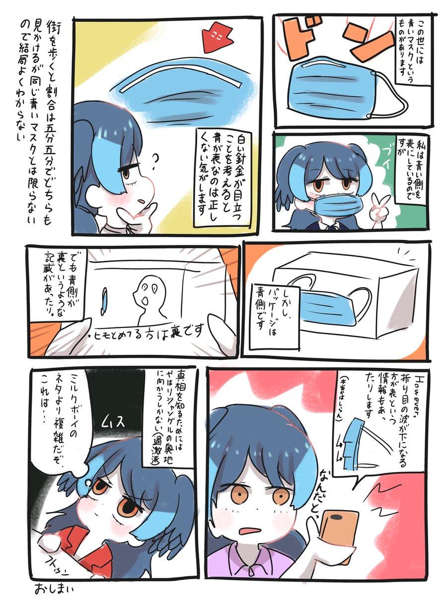 意味 青い マスク