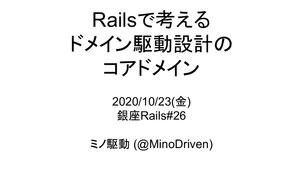 Railsで考えるドメイン駆動設計のコアドメイン - Speaker DeckTranscript Railsで考える ドメイン駆動設計の コアドメイン 2020/10/23(金) 銀座Rails#26 ミノ駆動 (@MinoDr…