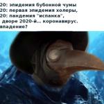 Image for the Tweet beginning: 1720: эпидемия бубонной чумы 1820: первая