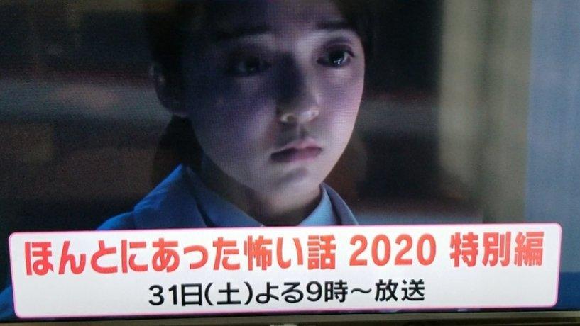 2020 本当に あっ 話 た 怖い