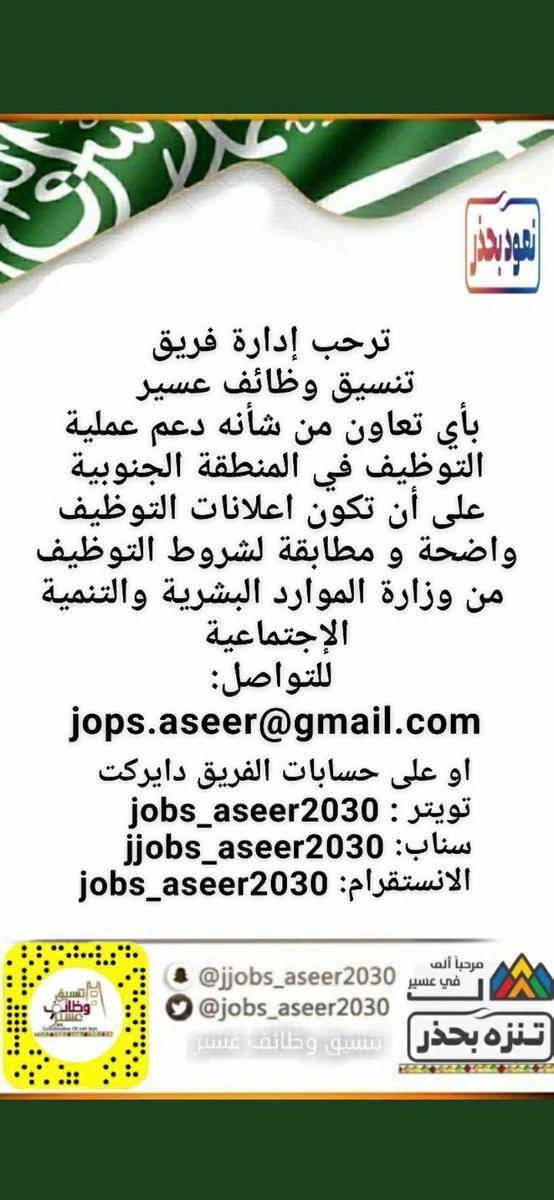 تنسيق وظائف عسير والجنوب Jobs Aseer2030 Twitter