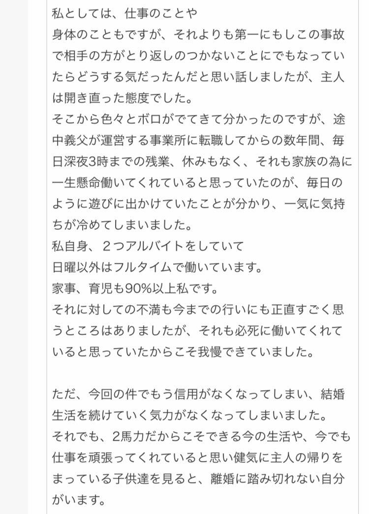 そうそう、嘘つき認定も腹立つけど、明らかな幡野氏の誤読が気になってた。どれだけ雑に回答したか分かるわ。1枚目が相談者2枚目が回答