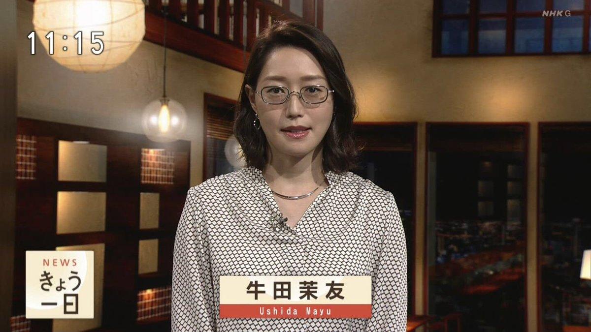 茉友 Nhk 牛田 牛田茉友アナ(NHK)の結婚相手の旦那(夫)は誰?離婚したって本当?歴代彼氏や熱愛も調査!
