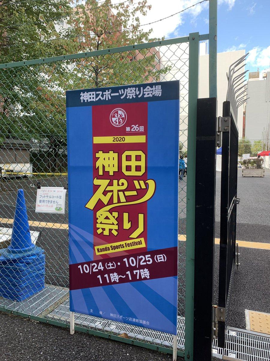 祭り 神田 2020 スポーツ