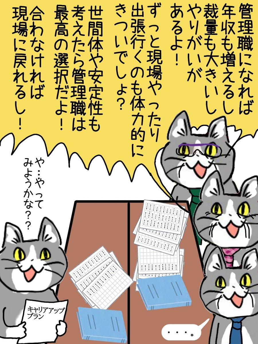 わるいやつらは、聞こえのいいことばかり言ってあなたを騙そうとしてきます #現場猫
