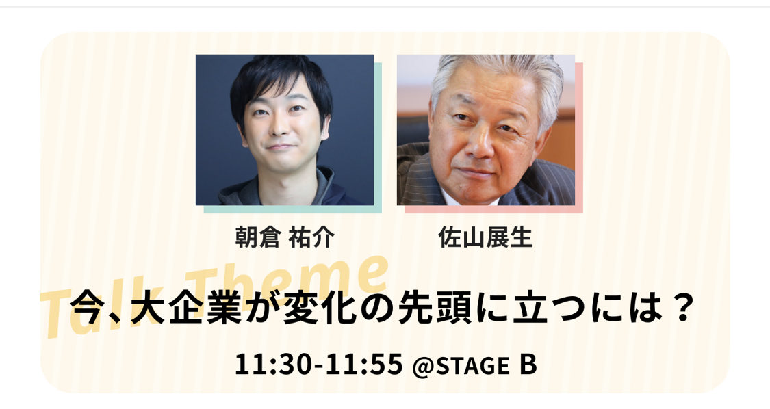 朝倉祐介さんとのVoicy、本日11:30からです。下記から無料登録してください。