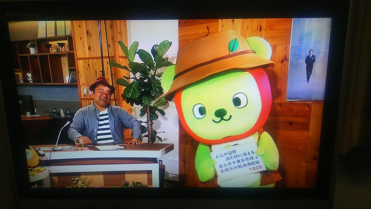今日のアルクマ(^o^) #アルクマ #駅前テレビ https://t.co/FwayXgxVuJ